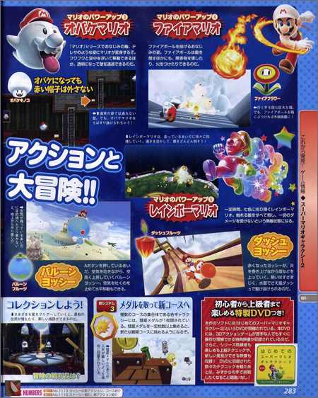 Super Mario Scan Galaxy Stuff