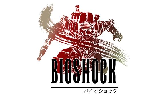 BioShock x Final Fantasy