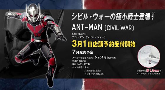 Ant-Mang